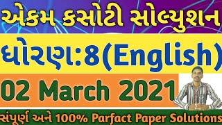 Download lagu એકમ કસોટી ધોરણ 8 અંગ્રેજી | March 2021 | Ekam Kasoti Dhoran 8 English Paper Solution |std  8 English