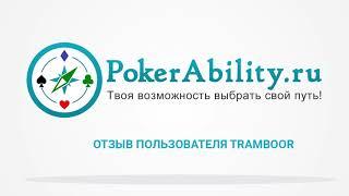 Отзыв о курсе Poker Pro 2019 от Tramboor