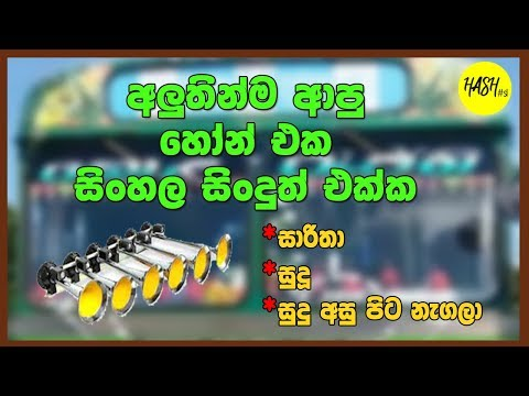 New Sinhala Songs Air Horn Sri Lanka Bus | Kola Rajina Bus New  Air Horn thumbnail