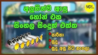 New Sinhala Songs Air Horn Sri Lanka Bus | Kola Rajina Bus New  Air Horn
