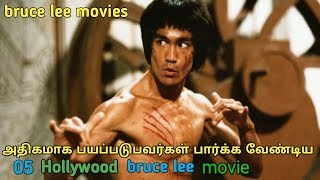 5 best bruce lee movie fight scenes in tamil explained | tubelight mind |