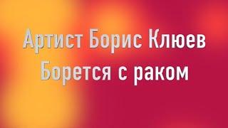 """Борис Клюев борется с раком: звезда сериала """"Воронины"""" больше не скрывает страшный диагноз"""