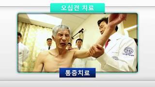 얼어 붙은 어깨를 녹이는 어깨관절염 치료