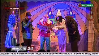 """""""Золотой ключик"""" по - ингушски."""