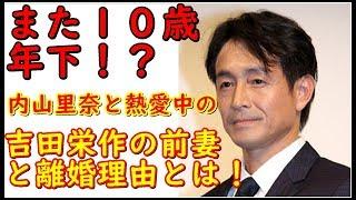 昨日に交際3か月と報道された吉田栄作がと内山理名の 熱愛報道と吉田栄...