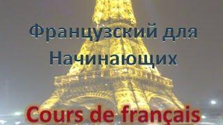 Французский язык, Урок 2 И.Силкина