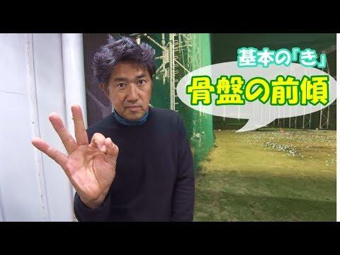 アドレス~骨盤の前傾【藤井誠ゴルフレッスン基本の『き』①】