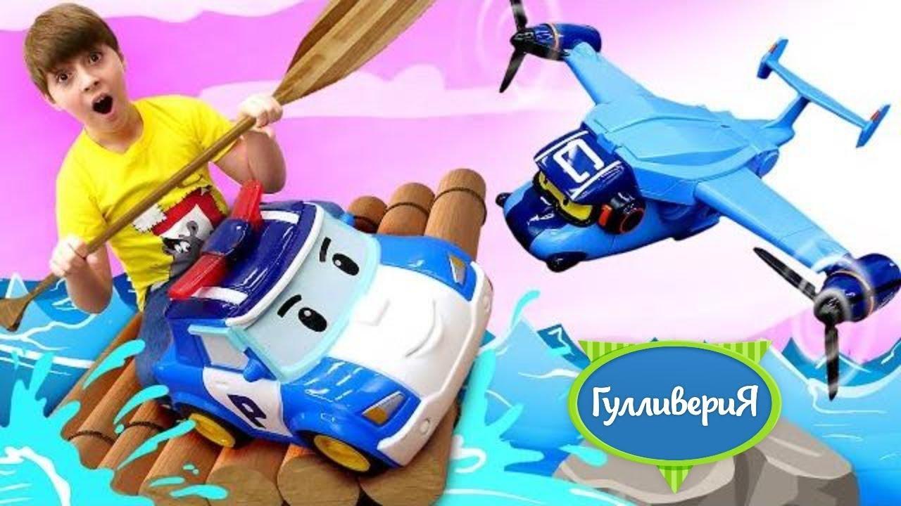 Видео игры мальчикам - Робокары Поли с друзьями спасают машинки! - Шоу игрушек Гулливерия