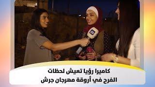   كاميرا رؤيا تعيش لحظات الفرح في أروقة مهرجان جرش - حافة النص