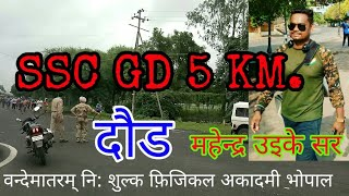 SSC GD BHARTI BHOPAL 5 KM. RUNING Mahendra Uikey Sir 9424940784