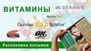 IHERB 2020: распаковка посылки. Витамины D3, С, группы B. Бады для сердца, уход за кожей, казеин.
