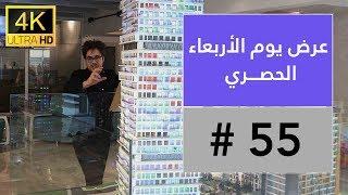 عرض يوم الأربعاء الحصري رقم #55 بتاريخ 29/01/2020