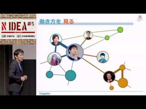 [N IDEA #5] 「あなたが働き方を決める―パーソナルIoTによる仕事のRe-design」リクルートキャリア IT戦略室 鹿内学氏