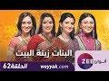 مسلسل البنات زينة البيت - حلقة 62 - ZeeAlwan