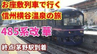 【ジョイフルトレイン華  お座敷列車で行く 信州横谷温泉の旅】