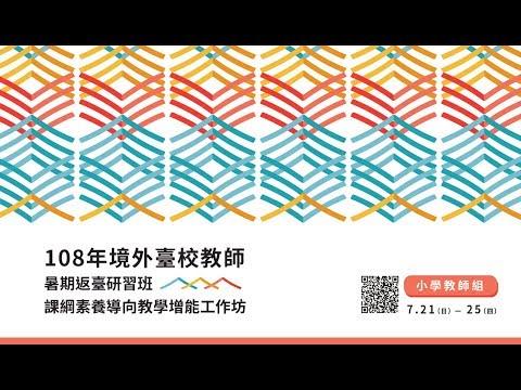 108年境外臺校「小學」教師暑期返臺研習歷程影片(7/21~25)