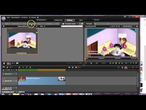 Как вставить фоновую музыку в Pinnacle studio
