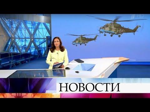 Выпуск новостей в 12:00 от 13.11.2019