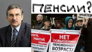 Повышение пенсионного возраста и НДС. Стрим с Михайловым