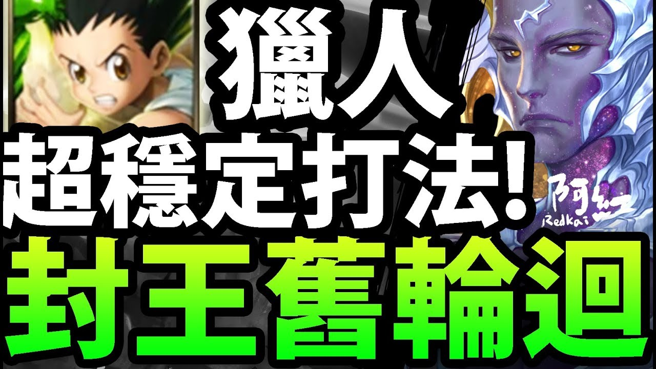 【神魔之塔】阿紅實況 獵人『最穩定通關組法! 』獎賞全拿打法!【連戰封王輪迴】 - YouTube