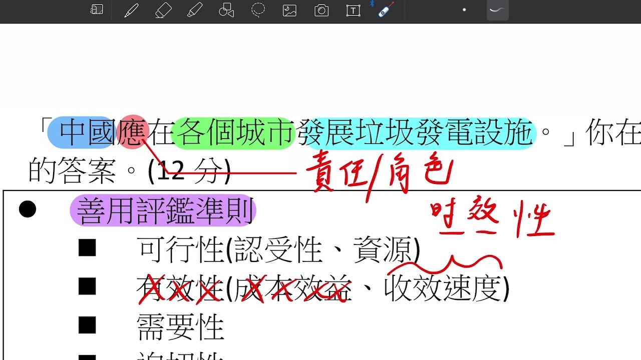M6 主題2 香港及中國能源政策 Part 9 垃圾發電 - YouTube