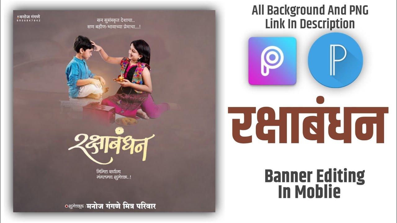 Raksha Bandhan रक ष ब धन Banner Editing In
