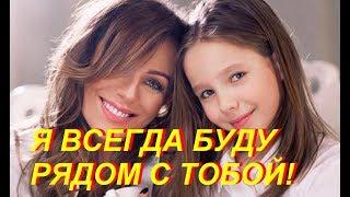 """Юлия Началова пообещала: """"Доченька, я всегда буду рядом"""""""
