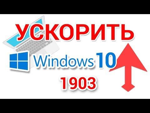 Как ускорить Windows 10, оптимизировать для игр, повысить производительность компьютера