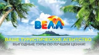 Приветственный ролик от турагентства ВЕЛЛ г.Саранск