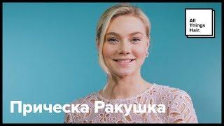 Прическа Ракушка – All Things Hair