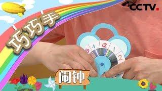 [智慧树]巧巧手手工屋:闹钟|CCTV少儿