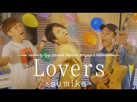 """【リア充】""""Lovers"""" sumika / covered by 財部亮治、としみつ(東海オンエア)、瀧澤克成"""