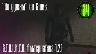 """""""По душам"""" со Стокс. (Stalker Альтернатива 1.2.1) #34"""
