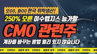 [SK바이오사이언스 주가] 모OO,화OO 한국 위탁생산…