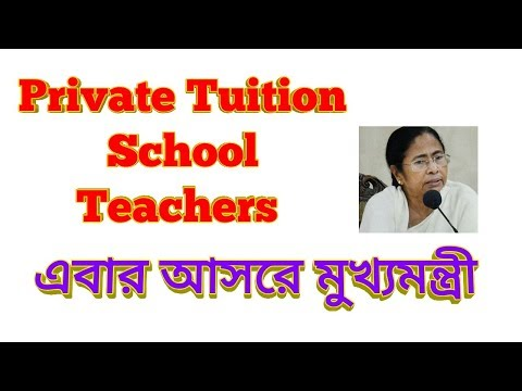 698. Private Tuition of School Teachers, Now Chief Minister