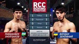 Равшанбек Умурзаков vs Богдан Земляний / Ravshanbek Umurzakov vs Bogdan Zemlyanij
