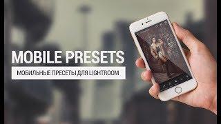 Обзор комплекта пресетов для Lightroom Mobile