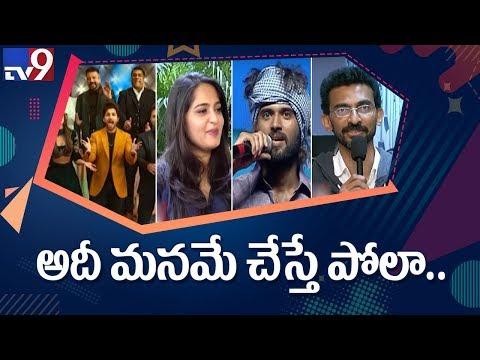 Allu Arjun | Naga Chaitanya | Vijay Deverakonda | Anushka | Samantha | Tollywood Entertainment - TV9