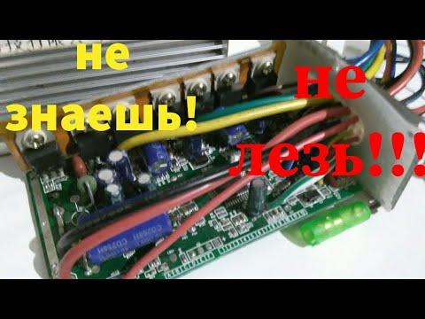 Ремонт контроллера электровелосипеда