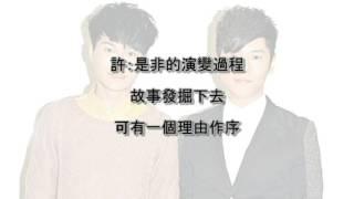 Truth Lyrics Xu Tingkeng (Alfred) & Hu Hongjun (Hubert) TVB drama [Sky Eye] Theme Song