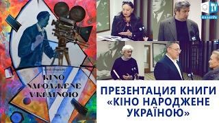 Презентация книги «Кіно народжене Україною». Созидательное общество. Репортаж АллатРа ТВ