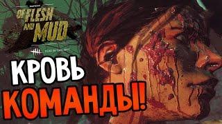 Dead by Daylight - КРОВЬ КОМАНДЫ