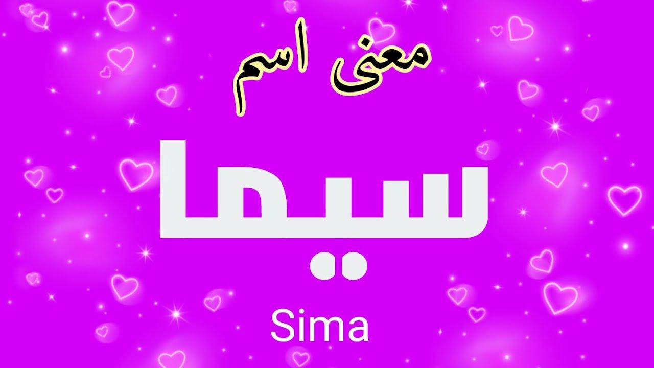 معنى اسم سيما Youtube