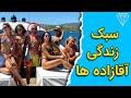 بچه پولدارهای ایران چجوری پولاشونو خرج میکنن؟