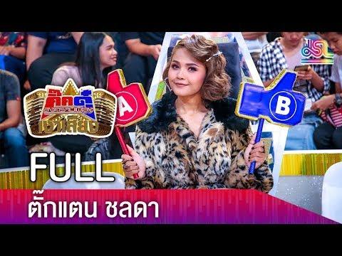 ตั๊กแตน ชลดา - Full - วันที่ 07 Sep 2018