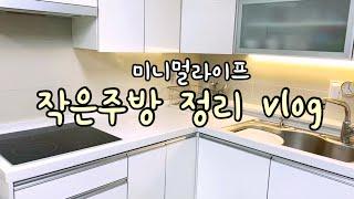[vlog] 작은주방 정리하기 | 싱크대 정리 | 미니…
