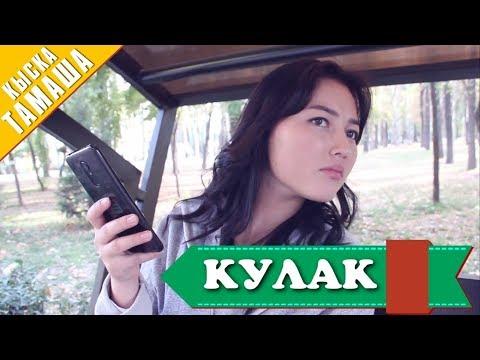 Нурбек Юлдашев/Кыска тамаша/КУЛАК/