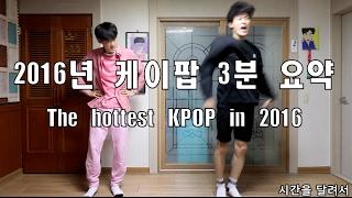 The most hottest 2016 KPOP compilation [GoToe DANCE]