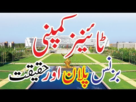 How To Earn Money In Tiens Company Tiens Pakistan New