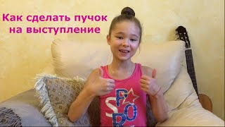 Художественная гимнастика Как сделать пучок для выступлений Rhytmic gymnastics(Художественная гимнастика. Как сделать пучок для выступлений. Мой инстаграм: https://www.instagram.com/sofi_rainbowloom/ Подп..., 2016-08-27T15:23:24.000Z)